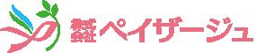 株式会社ペイザージュ | 東京都江東区 造園 屋上緑化 植栽管理 剪定 メンテナンス