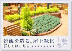 景観を造る。屋上緑化