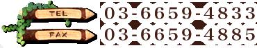 tel.03-6659-4833/fax.03-6659-4885